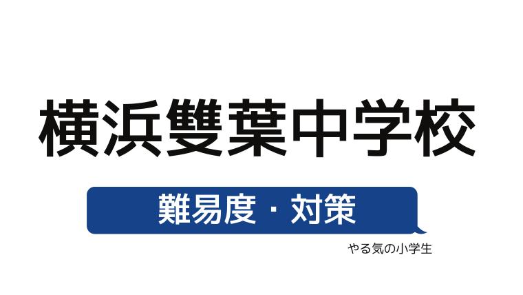 高校 横浜 雙葉 横浜雙葉中学高等学校